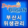 부산광역시 위생관리